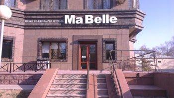 Мы рады Видеть Вас на Сайте Салона Красоты «Ma Belle»!!!